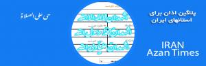 AZAN-Plugin-300x97 دانلود رایگان افزونه و قالب های مذهبی وردپرس به مناسبت اربعین