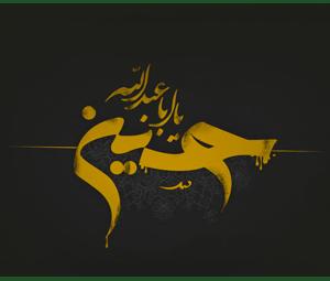 moharam-300x255 دانلود رایگان افزونه و قالب های مذهبی وردپرس به مناسبت اربعین