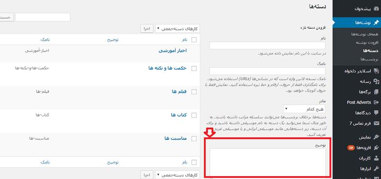 category-description2 نمایش توضیحات دسته بندی وردپرس