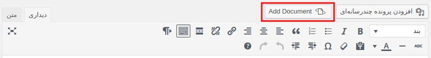 Embed-Any-Document-button افزونه Embed Any Document ساخت پیش نمایش انواع فایل در وردپرس