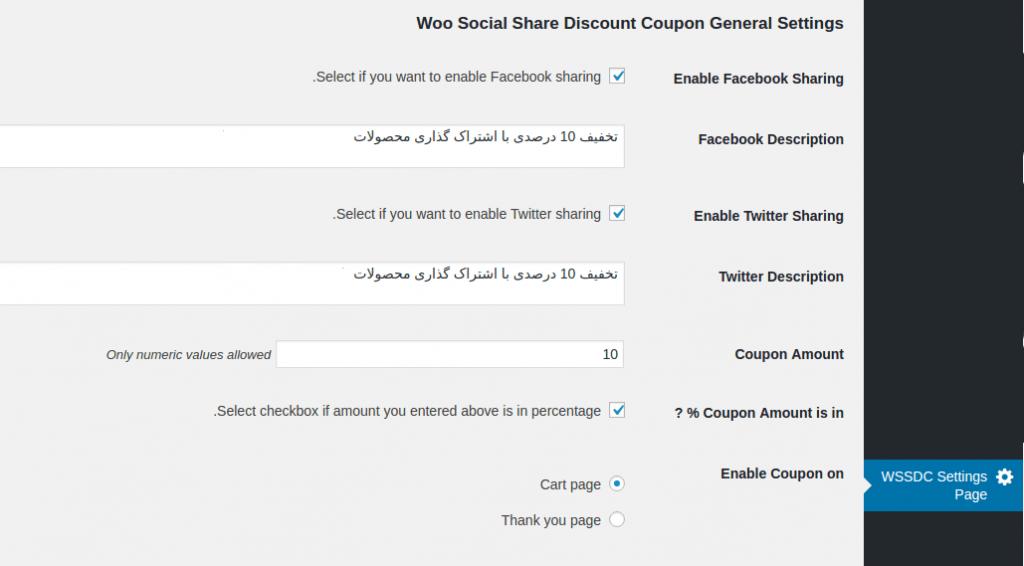 Social-Share-Discount-Coupon-plugin-1024x566 کپن تخفیف ووکامرس به شرط اشتراک گذاری محصول