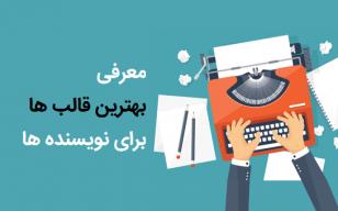 best-wordpress-themes-for-authors-308x192 حفظ امنیت وردپرس