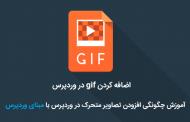 how-to-add-animated-gifs-in-wordpress-190x122 حفظ امنیت وردپرس