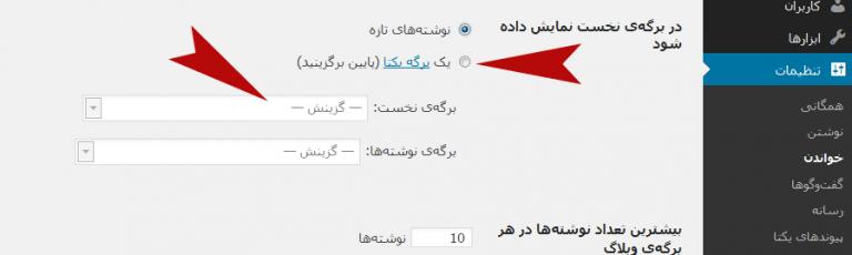how-to-put-the-one-page-mabnawp چگونه در وردپرس یک برگه را به عنوان صفحه اصلی قرار دهیم ؟