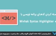 Mivhak-Syntax-Highlighter-1-190x122 چگونه ایمیل پیش فرض دروردپرس را تغییر دهیم ؟