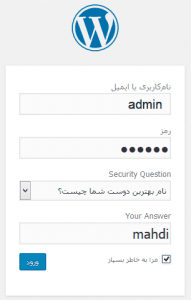 WP-Security-Question-ask-191x300 افزونه WP Security Question سوال امنیتی وردپرس