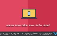 آموزش ساخت نسخه موبایل سایت وردپرس WPtouch Mobile