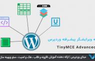 افزونه ویرایشگر پیشرفته وردپرس TinyMCE Advanced