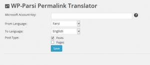 WP-Parsi-Permalink-Translator-300x130 افزونه ترجمه خودکار آدرس مطالب وردپرس