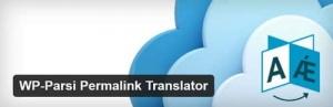 wp-parsi-permalink-translator-300x97 افزونه ترجمه خودکار آدرس مطالب وردپرس