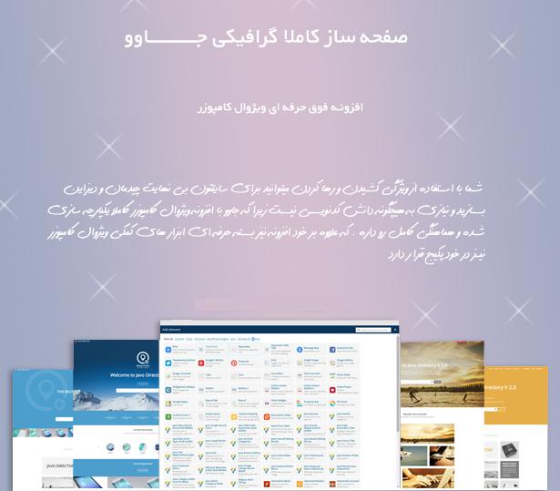 قالب-Javo-Directory