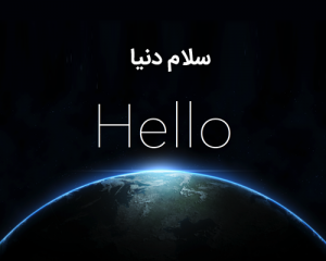 سلام دنیا!