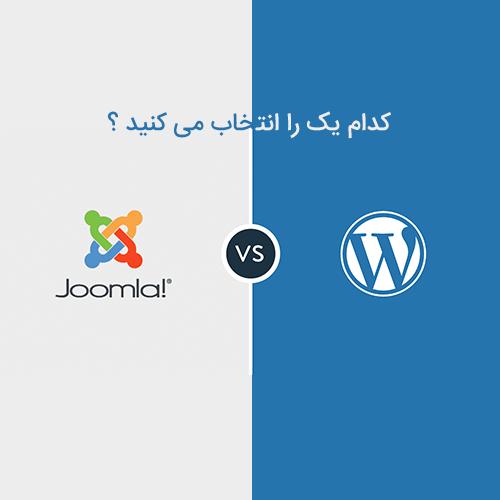 وردپرس یا جوملا ؟ کدام یک را برای طراحی سایت انتخاب کنیم؟