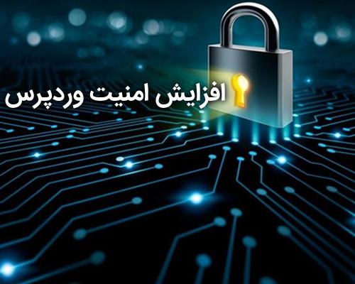 افزایش امنیت وردپرس با استفاده از افزونه all in one wp security and firewall