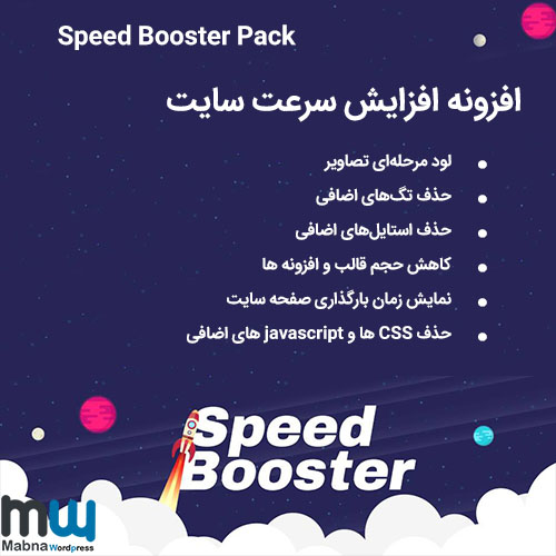 افزونه افزایش سرعت سایت  Speed Booster Pack