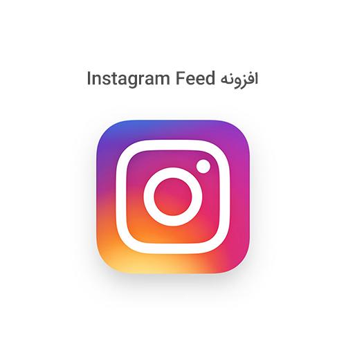 تصاویر اینستاگرام در سایت با افزونه Instagram Feed