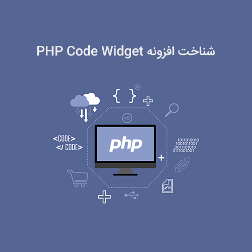 نوشتن کدهای PHP در وردپرس با PHP Code Widget