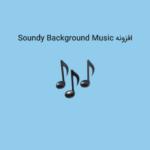 پخش موزیک در وب سایت با افزونه Soundy Background Music