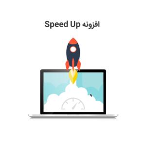 افزایش سرعت سایت وردپرس با افزونه Speed Up