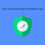 افزونه all in one wp security and firewall امنیت وردپرس و فایروال