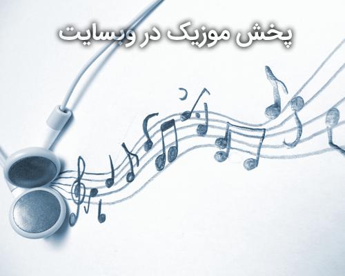 پخش آهنگ در وب سایت با افزونه Soundy Background Music