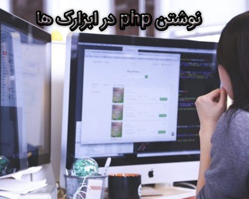 نوشتن php در ابزارک ها با افزونه PHP Code Widget