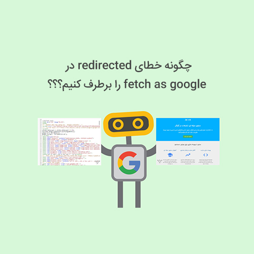 رفع خطای Redirected در Fetch as Google