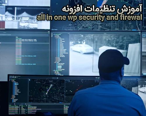 آموزش امنیت وردپرس – جلسه پنجم پایگاه داده