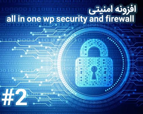 تنظیمات افزونه امنیت فراگیر وردپرس قسمت دوم