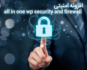 آموزش امنیت وردپرس با تنظیمات بخش کاربری افزونه all in one wp security and firewall