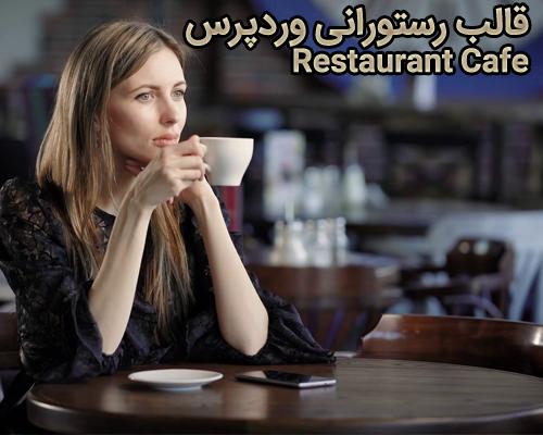 دانلود رایگان قالب رستورانی وردپرس با نام Restaurant Cafe نسخه ۲