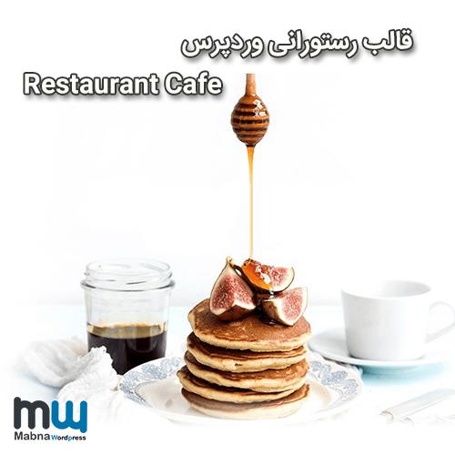 دانلود رایگان قالب رستورانی وردپرس Restaurant Cafe