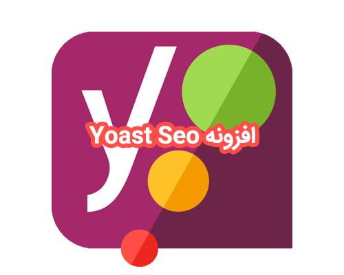 افزونه سئوی حرفه ای وردپرس Yoast Seo