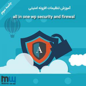 آموزش تنظیمات افزونه امنیتی all in one wp security and firewall جلسه سوم