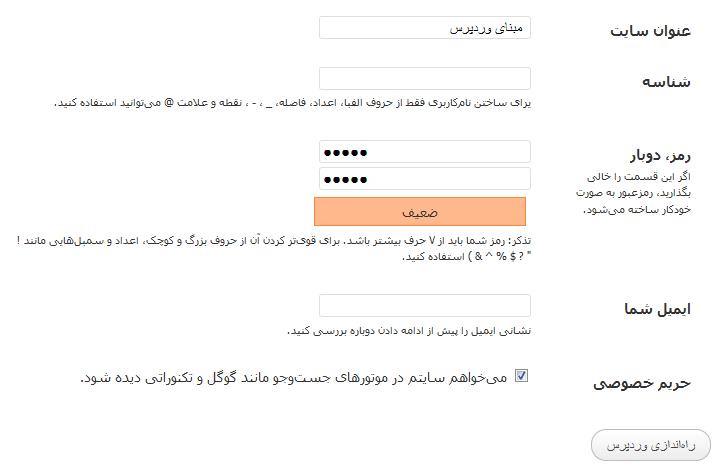 installation-آموزش طراحی سایت با وردپرس