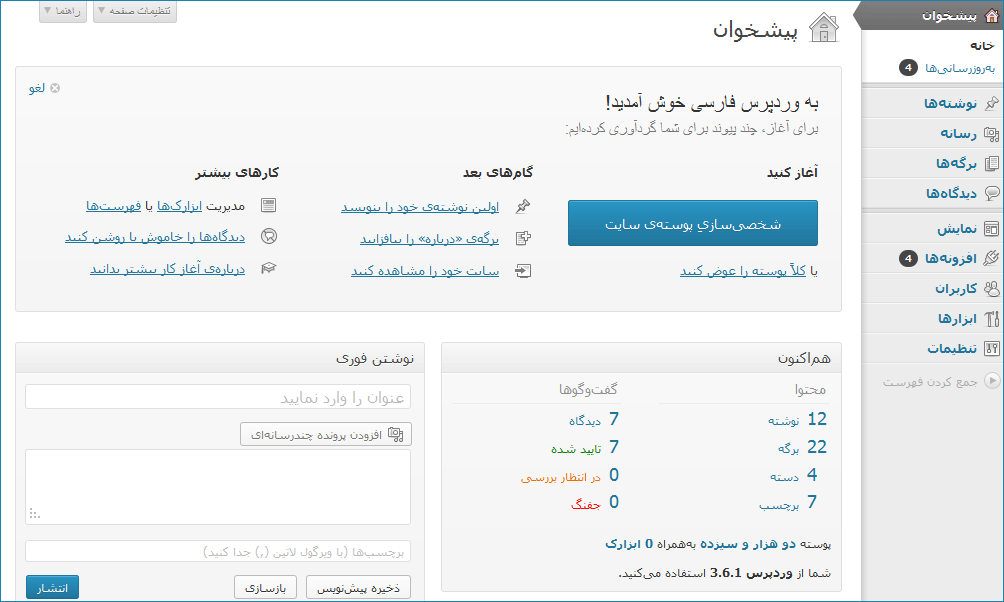 wordpress-dashbord-mabnawp