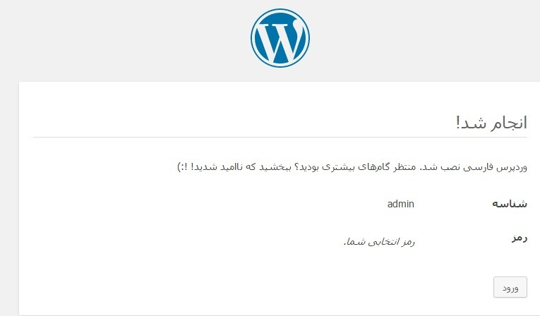 wordpress-done-mabnawp