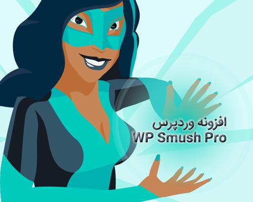 دانلود افزونه بهینه سازی تصاویر وردپرس نسخه تجاری WP Smush Pro