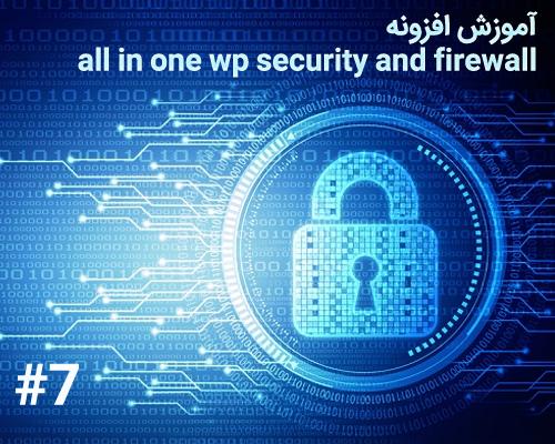 مراجعه به WHOIS جلسه هفتم آموزش افزایش امنیت وردپرس