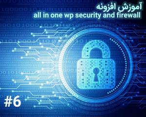 امنیت فایلهای سیستم جلسه ششم آموزش افزایش امنیت وردپرس