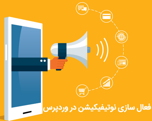 آموزش OneSignal – Free Web Push Notifications فعال سازی نوتیفیکیشن وردپرس