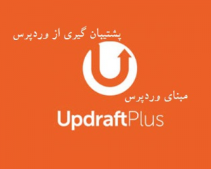 چگونه با افزونه UpdraftPlus از وردپرس بک آپ بگیریم ؟