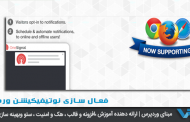 آموزش  OneSignal - Free Web Push Notifications فعال سازی نوتیفیکیشن وردپرس