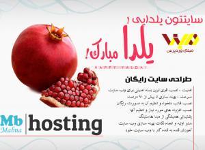 طراحی سایت رایگان ویژه شب یلدا