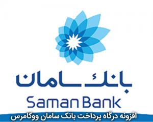 افزونه رایگان درگاه پرداخت بانک سامان ووکامرس