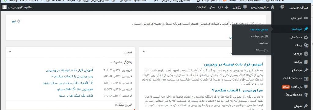 -انتشار-مطلب-در-وردپرس-1024x362 آموزش قرار دادن نوشته در وردپرس