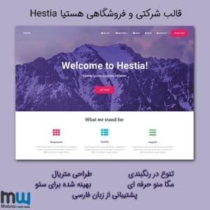 قالب فروشگاهی وردپرس هستیا Hestia فارسی