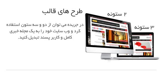 -خبری-وردپرس دانلود قالب وردپرس جریده Jarida فارسی