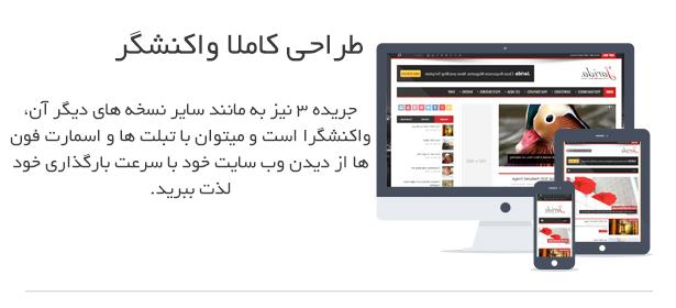 -خبری-Jaridafa دانلود قالب وردپرس جریده Jarida فارسی