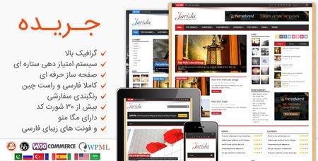 دانلود رایگان قالب وردپرس جریده Jarida فارسی